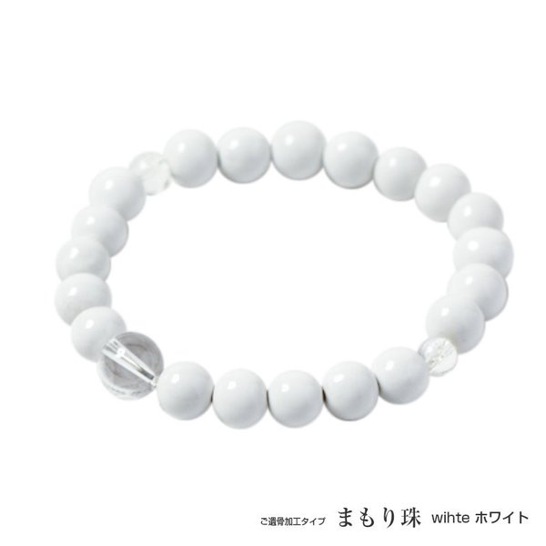 遺骨を練り込んだ珠で作るブレスレット「まもり珠」 カラー:ホワイト 手元供養 遺骨ブレスレット