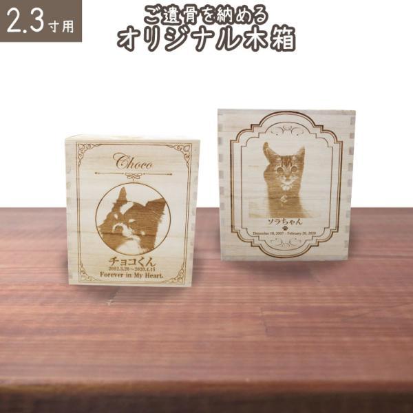 ペット骨壷 桐製 木箱 組み木 写真入り オリジナル 骨壺骨壺 2.3寸用 メモリアルボックス ミニ仏壇 かわいい 仏具 ペット供養 小型犬 中型犬 猫向け 化粧箱