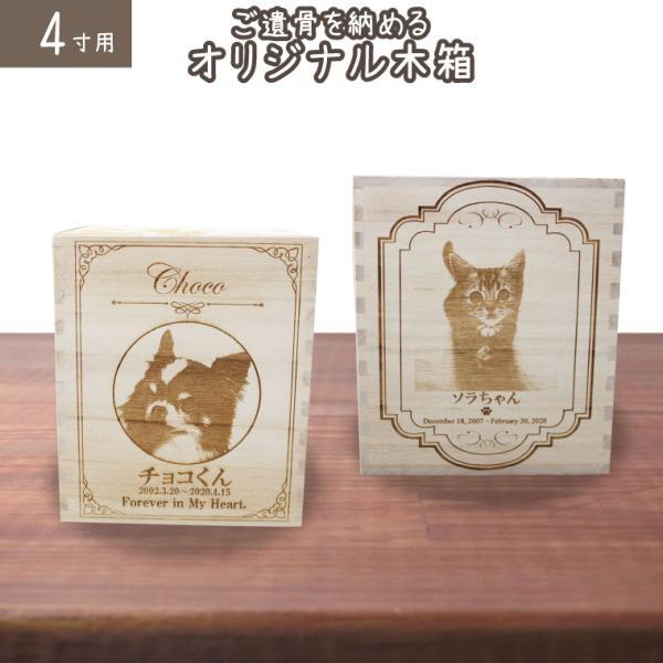 ペット骨壷 桐製 木箱 組み木 写真入り オリジナル 骨壺骨壺 メモリアルボックス 4寸用 ミニ仏壇 かわいい 仏具 ペット供養 小型犬 中型犬 猫向け 化粧箱