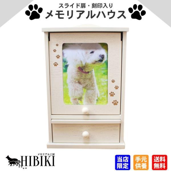 ペット 仏壇 メモリアルハウス 肉球刻印入り スライド扉 ホワイト 5寸までの骨壷収納可能 2L写真入れ