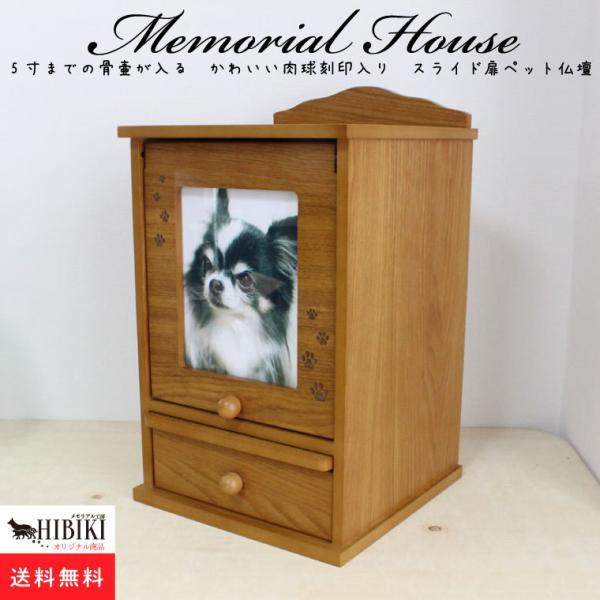 ペット 仏壇 メモリアルハウス 肉球刻印入り スライド扉 ナチュラル ブラウン 5寸までの骨壷収納可能 2L写真入れ かわいいペット仏壇 ペット供養 送料無料 犬 猫