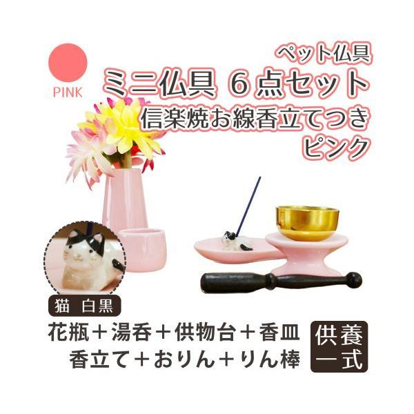 ペット仏具 6点セット ピンク おりん 信楽焼 猫 白黒 富士額 お線香立て ハート型お香皿つき