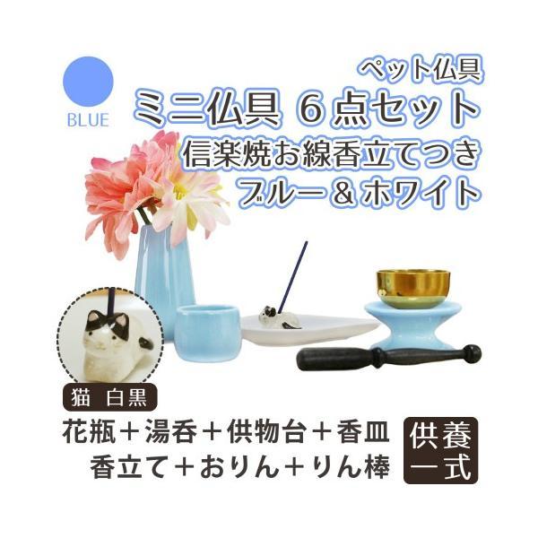 ペット仏具 6点セット ブルー & ホワイト おりん 信楽焼 猫 白黒 富士額 お線香立て ハート型お香皿つき