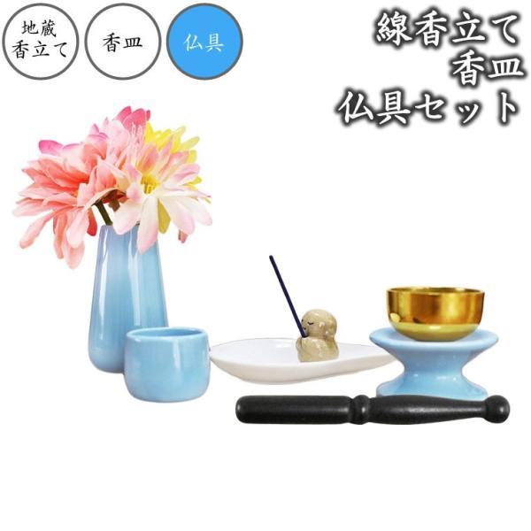 ペット仏具 6点セット ブルー & ホワイト おりん(こりん) 信楽焼 地藏 お線香立て ハート型お香皿つき