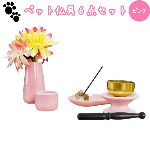 ペット仏具 6点セット ピンク おりん(こりん) 信楽焼 うさぎ お線香立て ハート型お香皿つき