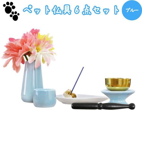 ペット仏具 6点セット ブルー & ホワイト おりん(こりん) 信楽焼 うさぎ お線香立て ハート型お香皿つき