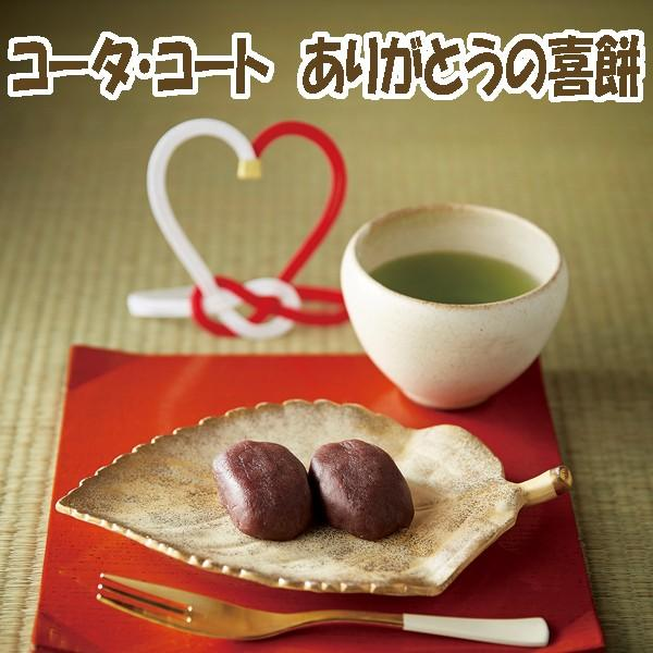 コータ・コート ありがとうの喜餅   結婚 内祝い ギフト 【代金引換不可】w218005-061