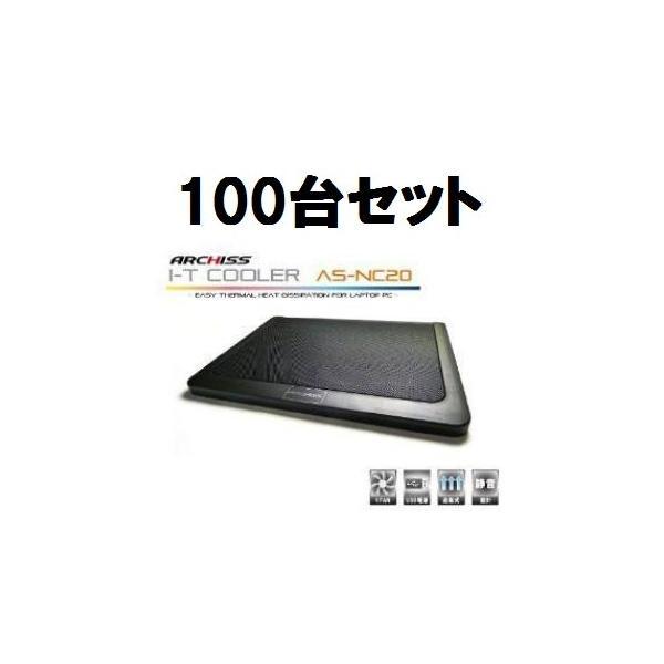ノートパソコン 冷却 クーラー I-T Cooler アーキス ブラック AS-NC20B 100台セット|memozo