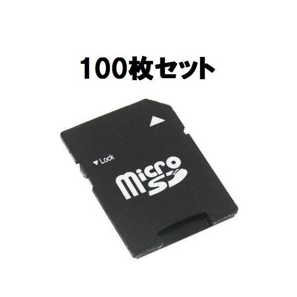 SDカード microSD SD 変換アダプター プレオマックス バルク品 100枚セット|memozo