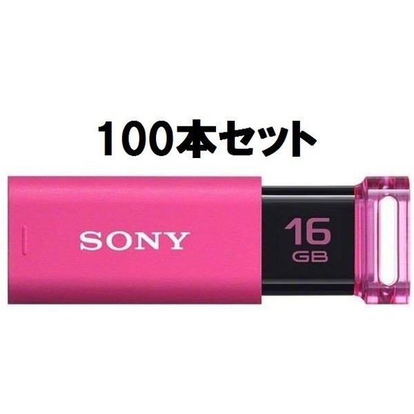 USBメモリ 16GB MICROVAULT CLICK ソニー USB3.1 USM16GU/P2 海外パッケージ品 100本セット memozo