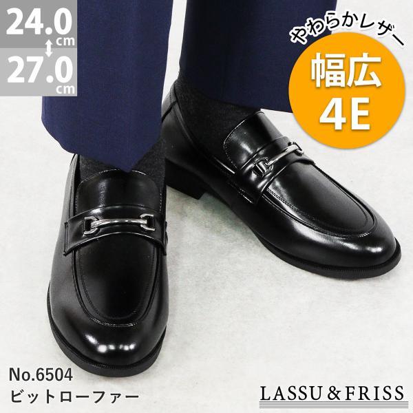 コンフォート ビジネスシューズ スリッポン ビット メンズ 紳士靴 対象商品2足の購入で4000円(税別)|mens-sanei