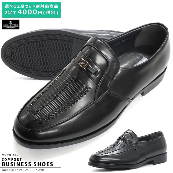 コンフォート ビジネスシューズ ギャザービット スリッポン フリンジ メンズ 紳士靴 対象商品2足の購入で4000円(税別)|mens-sanei