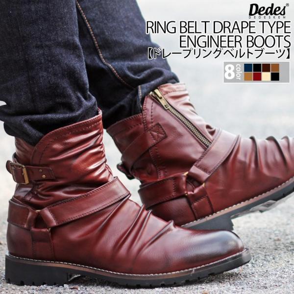 メンズ ブーツ エンジニア サイドジップ リング ベルト ドレープ カジュアル シューズ 靴 ショートブーツ スウェード 対象商品2足の購入で8000円(税別)|mens-sanei