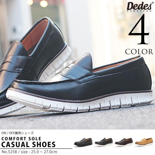 7f784d94e21372 ビットローファー スニーカーソール ビジカジシューズ メンズ 紳士 靴 対象商品2足の購入で ...