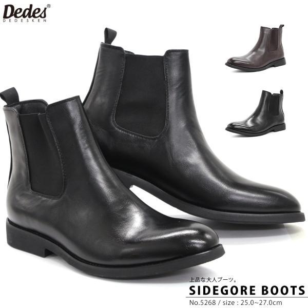 サイドゴアブーツ メンズ 紳士靴 カジュアル 対象商品2足の購入で8000円(税別) mens-sanei