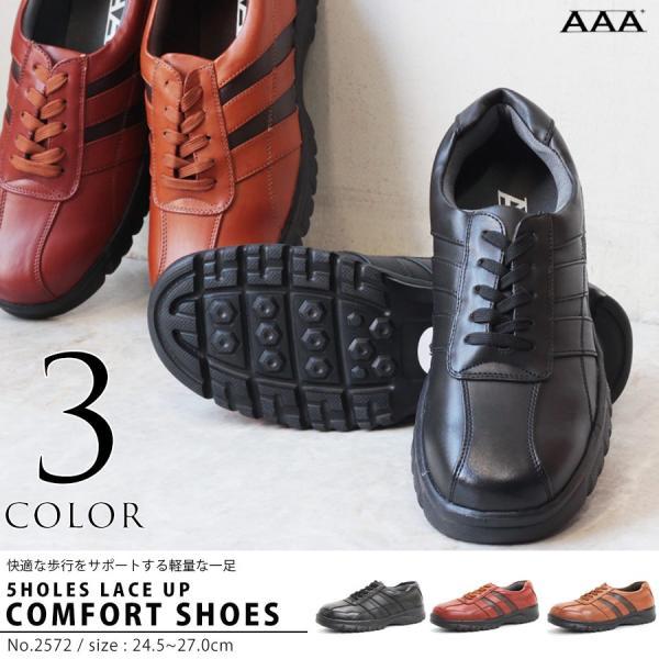 コンフォートシューズ レースアップ 5ホール メンズ 紳士 靴 レザー 革靴 快適 対象商品2足の購入で4000円(税別)|mens-sanei