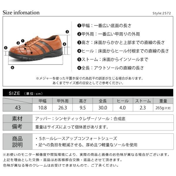 コンフォートシューズ レースアップ 5ホール メンズ 紳士 靴 レザー 革靴 快適 対象商品2足の購入で4000円(税別)|mens-sanei|08