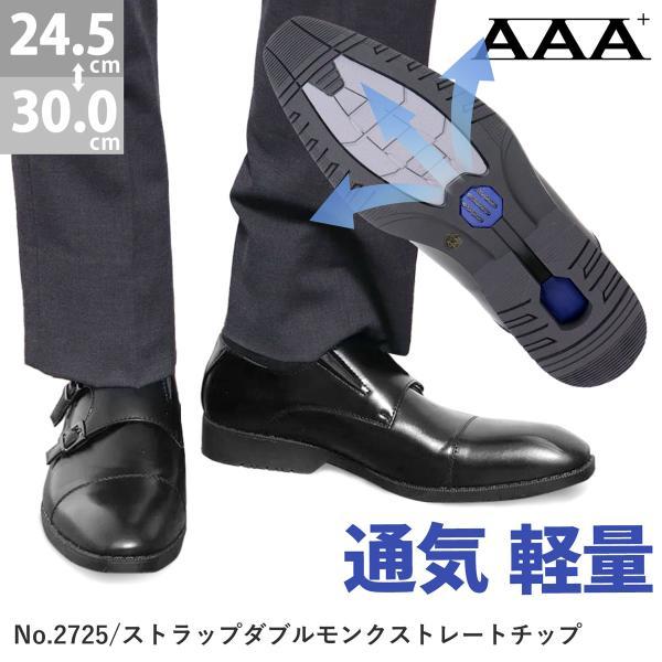 ビジネスシューズ ダブルモンクストラップ ストレートチップ 通気底 革靴 メンズ 紳士靴 対象商品2足の購入で5000円(税別) mens-sanei