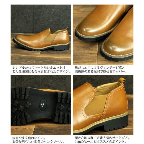 タンクソール サイドゴア カジュアル ビジネス ビジカジ メンズ 靴 シューズ 対象商品2足の購入で6000円(税別)|mens-sanei|08
