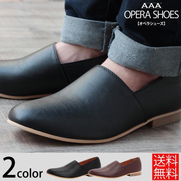 オペラシューズ スリッポン プレーントゥ 外羽根 メンズ 靴 カジュアル 対象商品2足の購入で8000円(税別) mens-sanei