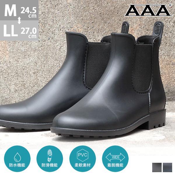 レインブーツ サイドゴア メンズ 靴 シューズ 対象商品 2足の購入で5000円(税別)|mens-sanei
