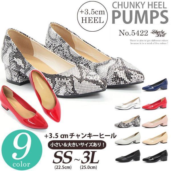 3.5cm チャンキー ヒール パンプス 全9色 ポインテッドトゥ スムース エナメル パイソン シルバー レディース 婦人 靴 HEEL PUMPS 2足4000円(税抜)セット対象|mens-sanei