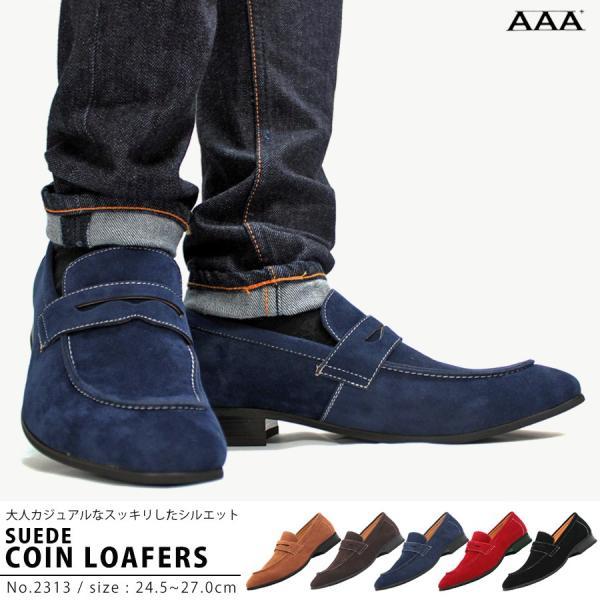 スェード コイン ローファー メンズ カジュアルシューズ 靴 スリッポン 対象商品2足の購入で6000円(税別)|mens-sanei