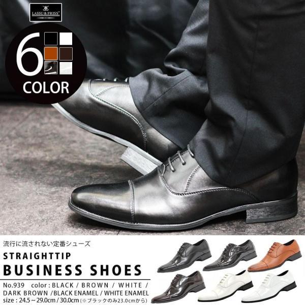 ビジネスシューズ 内羽根 メンズ 靴 紳士 革靴 対象商品2足の購入で6000円(税別) mens-sanei