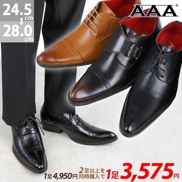 ビジネスシューズ メンズ 革靴 2足セット 対象商品2足の購入で4500円(税別) プレーントゥ ストレートチップ 外羽根 ダブルベルト|mens-sanei