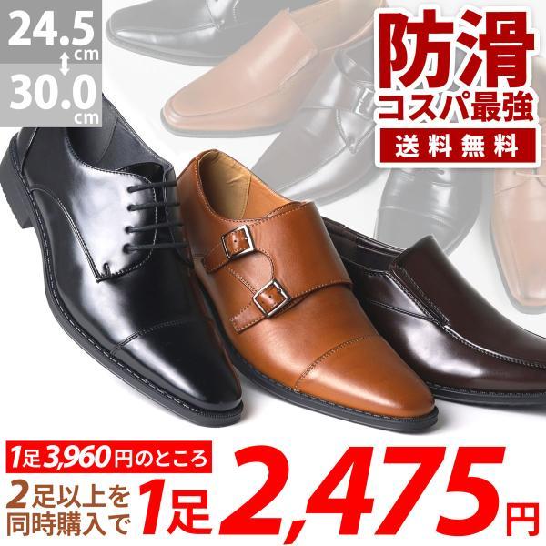 ビジネスシューズ キングサイズ 防滑ソール ストレートチップ 外羽根 内羽根 メンズ 革靴 福袋 対象商品2足購入で4000円(税別)|mens-sanei