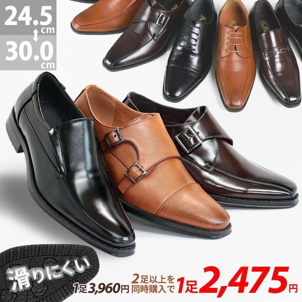 ビジネスシューズ キングサイズ 防滑ソール ストレートチップ スリッポン モンクストラップ メンズ シューズ 革靴 福袋 対象商品2足購入で4000円(税別) mens-sanei