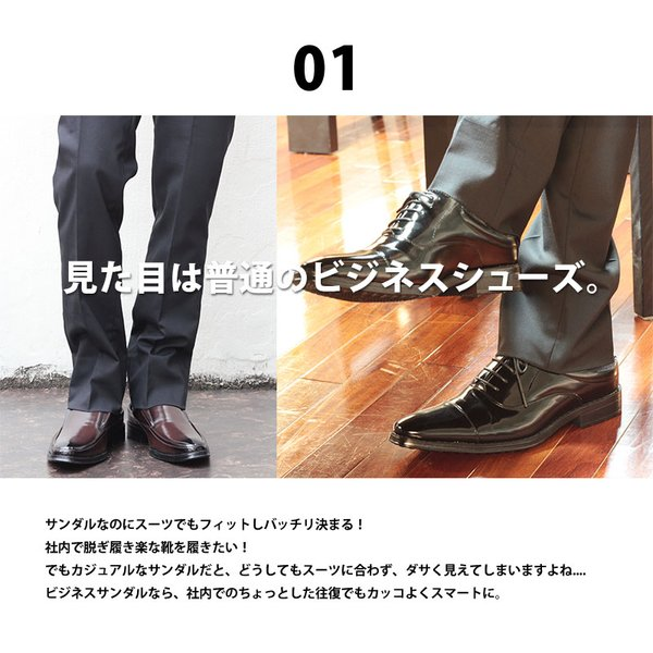 サンダル ビジネスサンダル ビジネスシューズ 防滑 軽量 メンズ 靴 シューズ 対象商品 2足の購入で4000円(税別)|mens-sanei|05