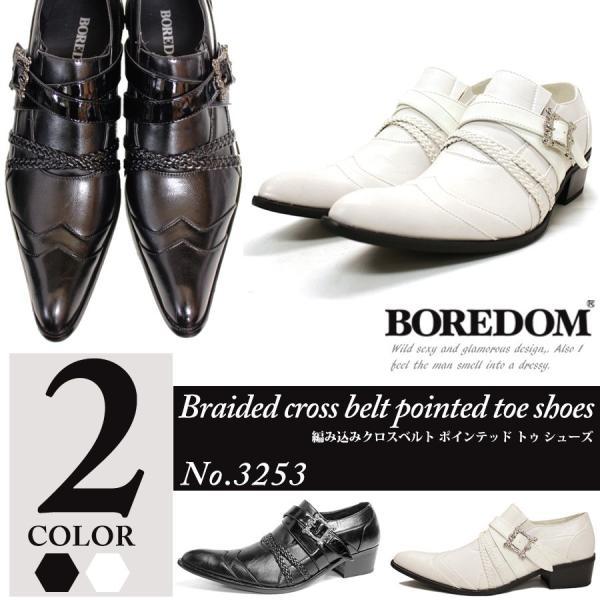 ボアダム 編み込み クロスベルト ポインテッド シューズ お兄系 メンナク系 紳士 靴 パーティー 黒 白 ブラック ホワイト|mens-sanei