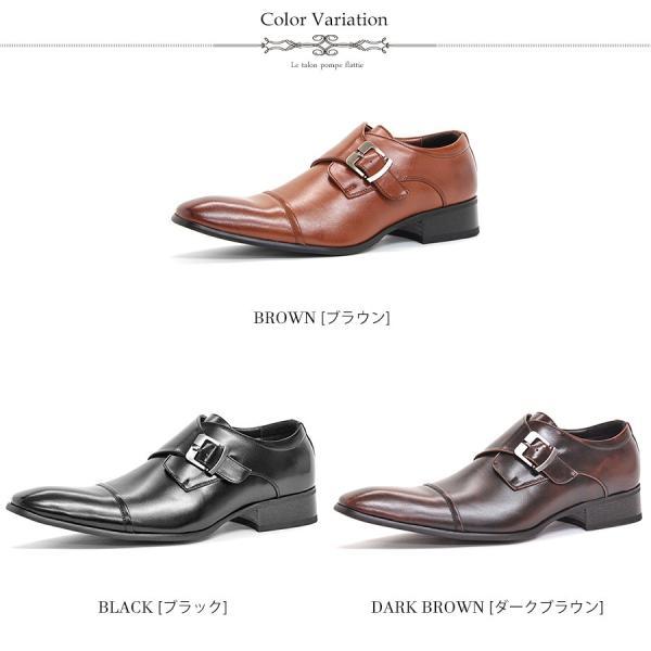 ビジネスシューズ ロングノーズ モンクストラップ ストレートチップ メンズ 靴 紳士 2足セット 4500円(税別)|mens-sanei|02