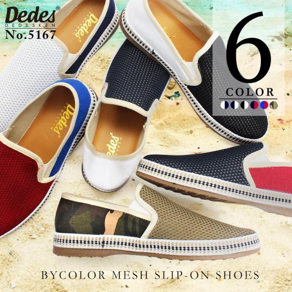 メッシュスリッポン バイカラー シューズ メンズ 靴 エスパドリーユ ジュート レディース ユニセックス 対象商品2足の購入で6000円(税別) mens-sanei