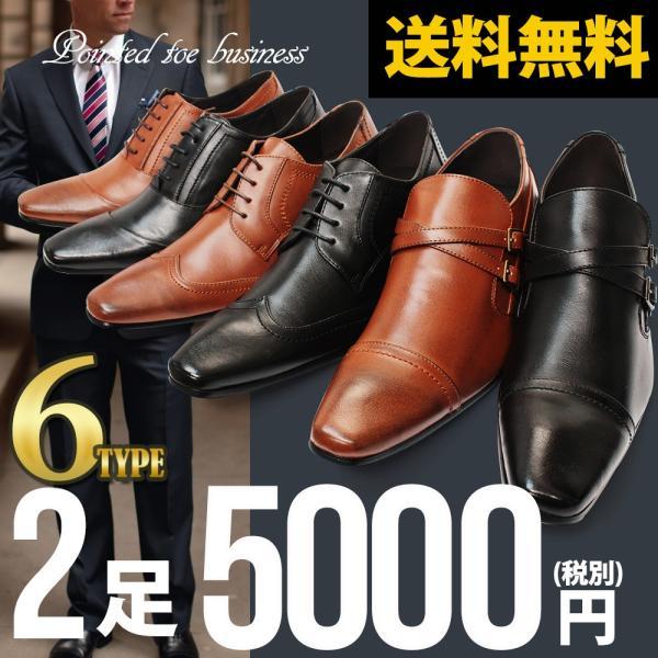 ビジネスシューズ 内羽根 外羽根 ウイングチップ モンクストラップ スリッポン 紳士 靴  革靴 シューズ 福袋 2足選んで5000円|mens-sanei