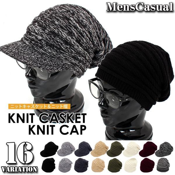 ニット帽 メンズ ニットキャップ つば付きニット帽 ニットキャスケット 帽子 レディース キャップ ファッション小物 秋冬 防寒 セール|menscasual