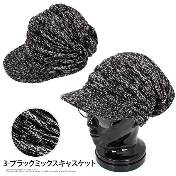 ニット帽 メンズ ニットキャップ つば付きニット帽 ニットキャスケット 帽子 レディース キャップ ファッション小物 秋冬 防寒 セール|menscasual|04