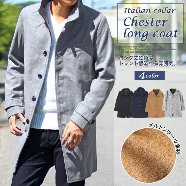 チェスターコート メンズ コート メルトンウール ロング丈 イタリアンカラー ロングコート スタンドネック|menscasual|02