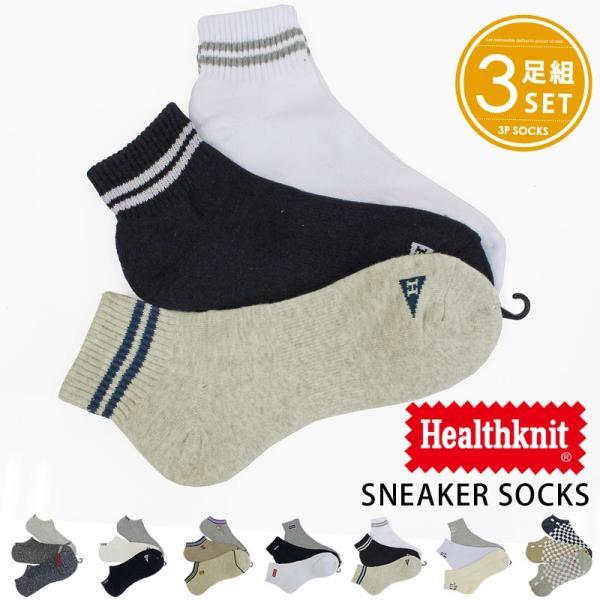 ショートソックス メンズ 靴下 3足セット 3足組み Healthknit ヘルスニット アンクルソックス スニーカーソックス ボーダー ロゴ 星条旗 アメリカ 星柄 チェック|menscasual
