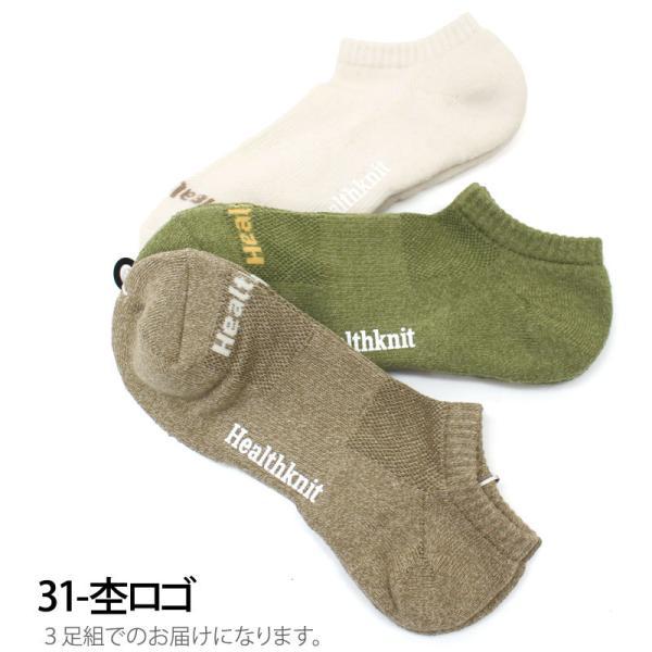 ショートソックス メンズ 靴下 3足セット 3足組み Healthknit ヘルスニット アンクルソックス スニーカーソックス ボーダー ロゴ 星条旗 アメリカ 星柄 チェック|menscasual|11