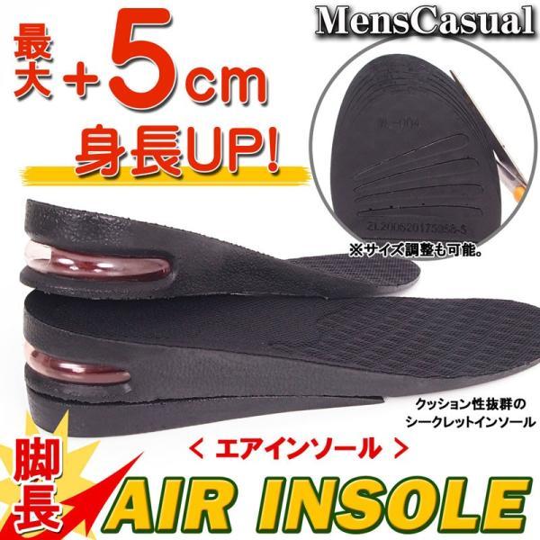インソール メンズ 中敷き シークレット インヒール クッション エアーインソール 靴 シューズ ブーツ スニーカー用 衝撃吸収|menscasual