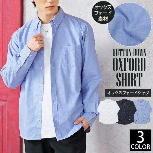 シャツ メンズ 長袖 オックスシャツ 無地 ボタンダウン オックスフォード 白シャツ カジュアルシャツ|menscasual