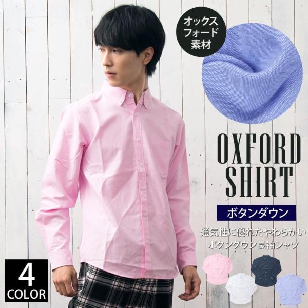 シャツ メンズ 長袖 オックスシャツ 無地 ボタンダウン オックスフォード 白シャツ カジュアルシャツ|menscasual|02
