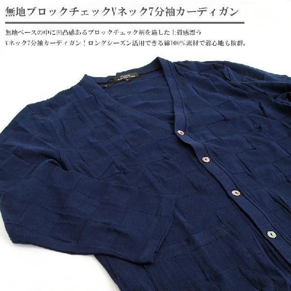メンズカーディガン Vネック ブロックチェック柄 7分袖 七分袖|menscasual|06