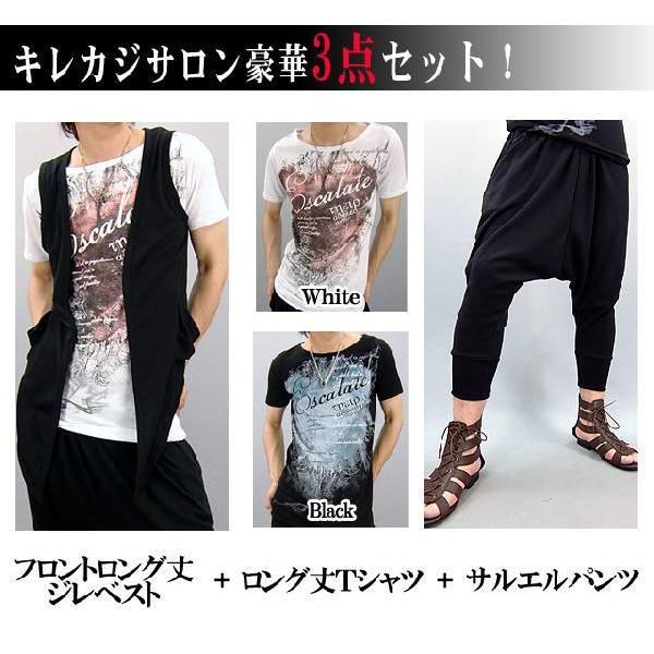 ジレ ベスト 3点セット Tシャツ サルエルパンツ|menscasual|03