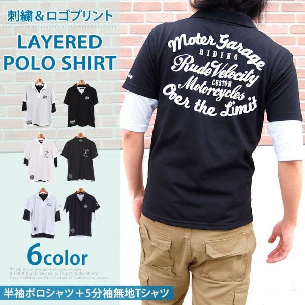 ポロシャツ メンズ 半袖ポロシャツ 鹿の子ポロシャツ 無地 刺繍 2点セット ビズポロ レイヤード menscasual 02