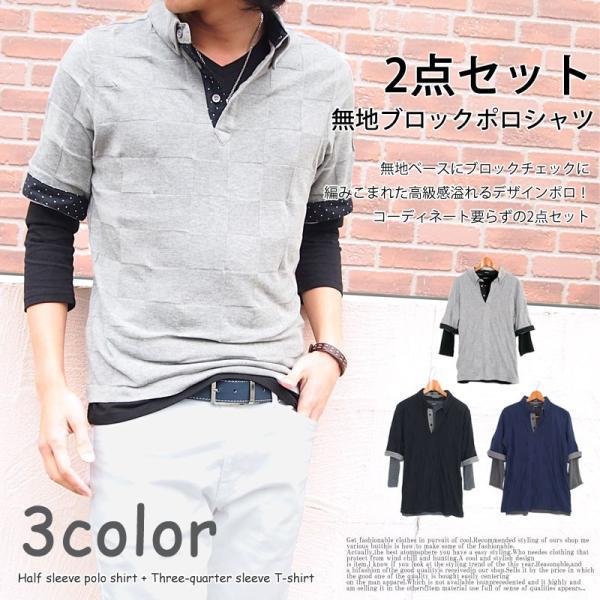 ポロシャツ メンズ 半袖ポロシャツ 無地 ドット柄 レイヤード 2点セット 水玉 ビズポロ ブロックチェック織り|menscasual|02