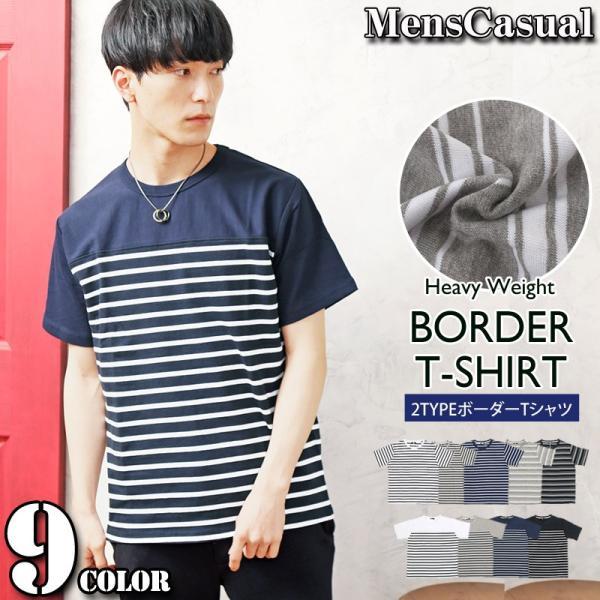 ボーダーTシャツ メンズ 半袖 Tシャツ パネルボーダー Vネック 半袖カットソー マリンボーダー menscasual