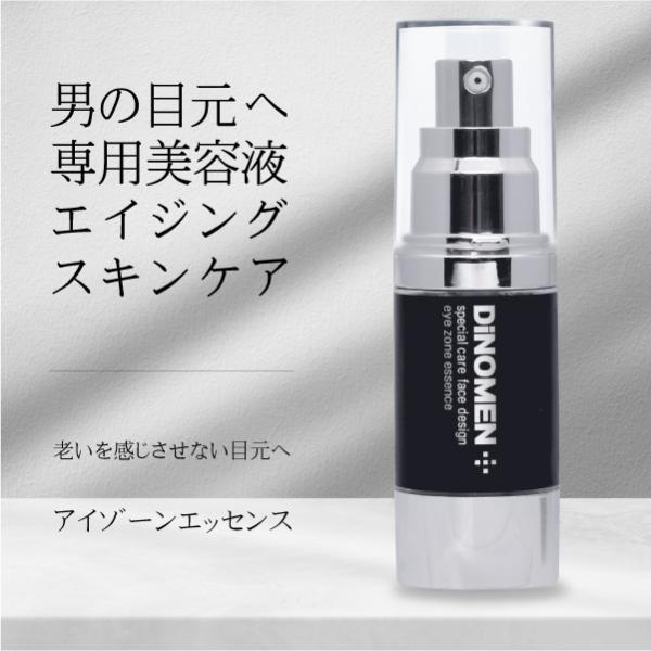目元専用 美容液 メンズ DiNOMEN アイゾーンエッセンス 目元ケア 男性化粧品 メンズコスメ スキンケア エイジングケア ディノメン 送料無料|menscosme